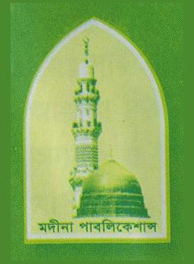Madina Publications
