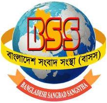 BANGLADESH SANGBAD SANGSTHA (B S S)