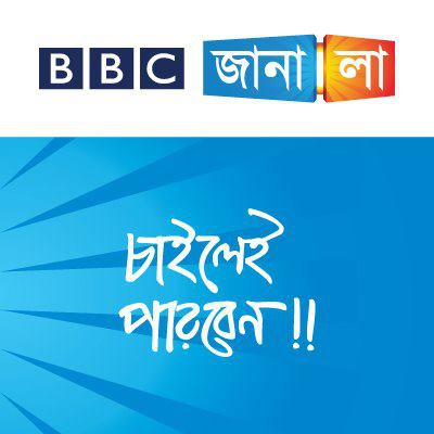 BBC Janala Learn English