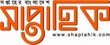 Shaptahik Magazine