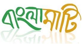 Bangla Mati