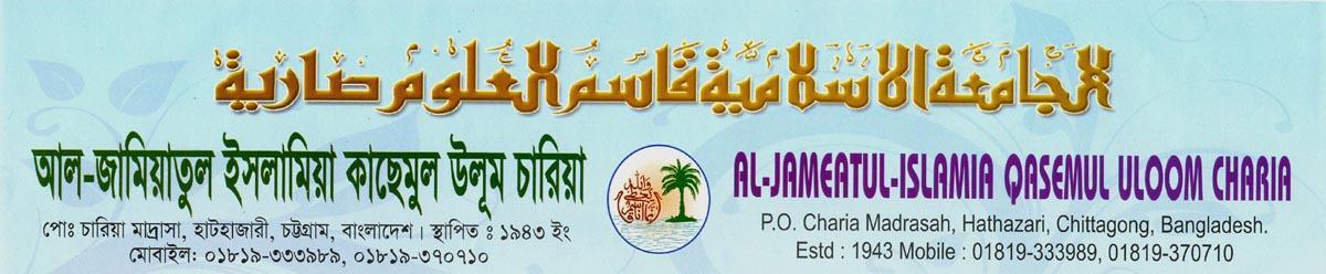 Al-Jameatul-Islam Quasemul Uloom Charia