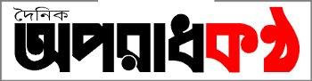 The Daily Aparadhkantha