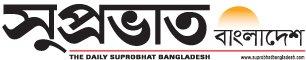 Daily Suprobhat Bangladesh