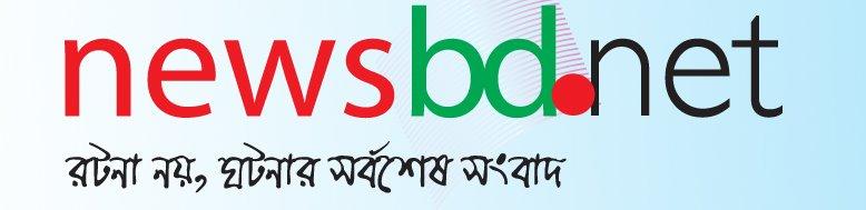 Newsbd.Net (Online Newspaper)
